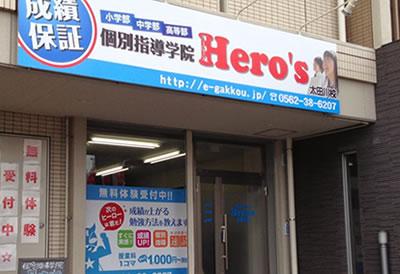 個別指導 ヒーローズ 太田川校 校舎写真